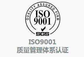 温州iso9001